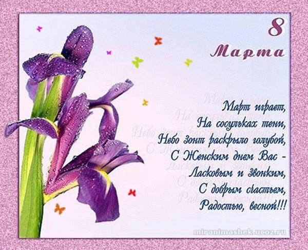Фото на тему Прикольные поздравления к 8 марта чего любят женщины.