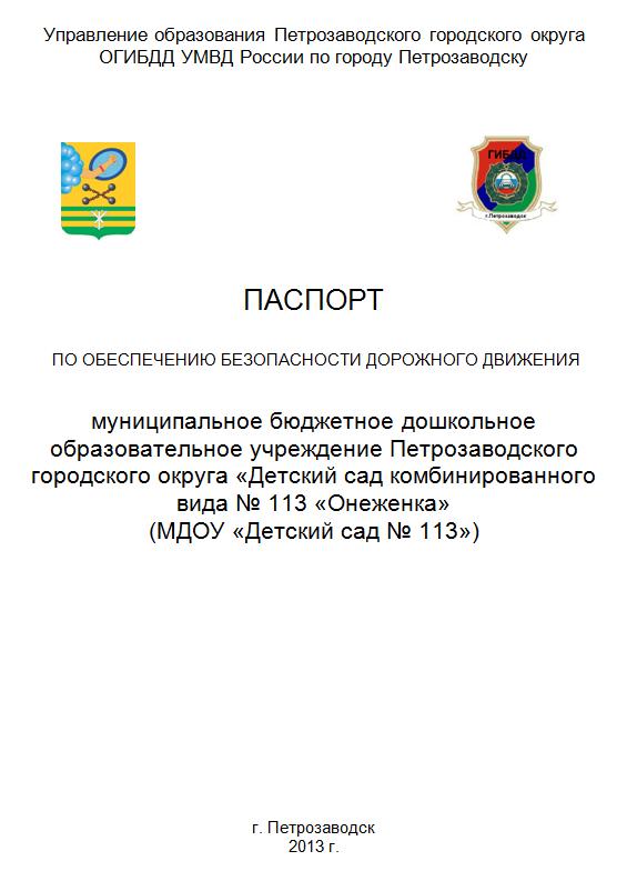 Образец заполнения Паспорта Безопасности Образовательного Учреждения